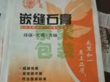 郑州编织袋案例