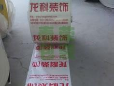 编织袋地板保护膜